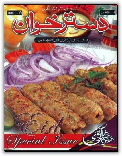 20 best winter food and drinks images on pinterest winter food free download or read online daster khawan august 2013 urdu cooking pdf magazine having collection of forumfinder Images