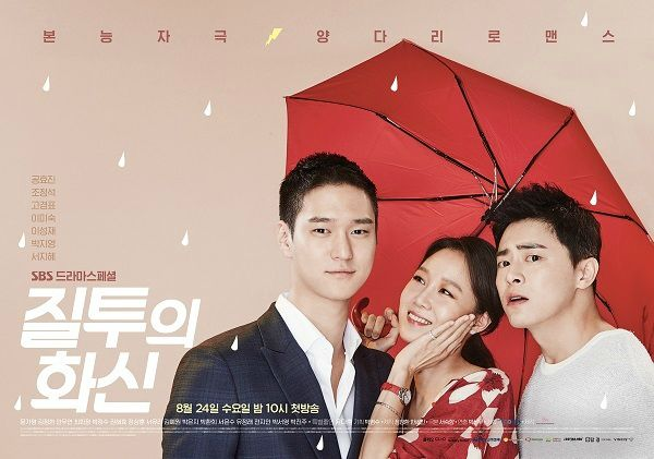 Jo Jung Suk is too little too late to win Gong Hyo Jin's love in Jealousy…