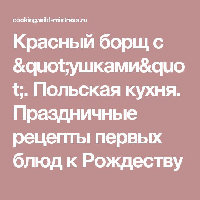"""Красный борщ  с """"ушками"""". Польская кухня. Праздничные рецепты первых блюд к Рождеству"""