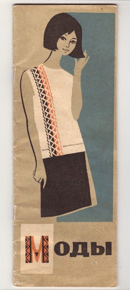 Vintage Soviet Fashion Art