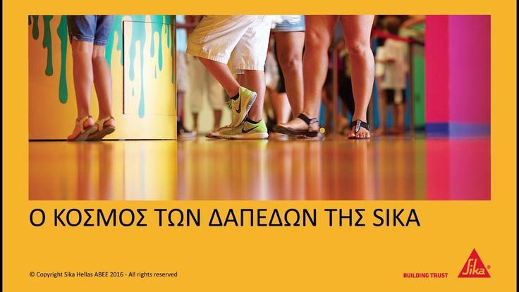 #SikaFlooringSystems  @Sika @Oti_Xriasteis