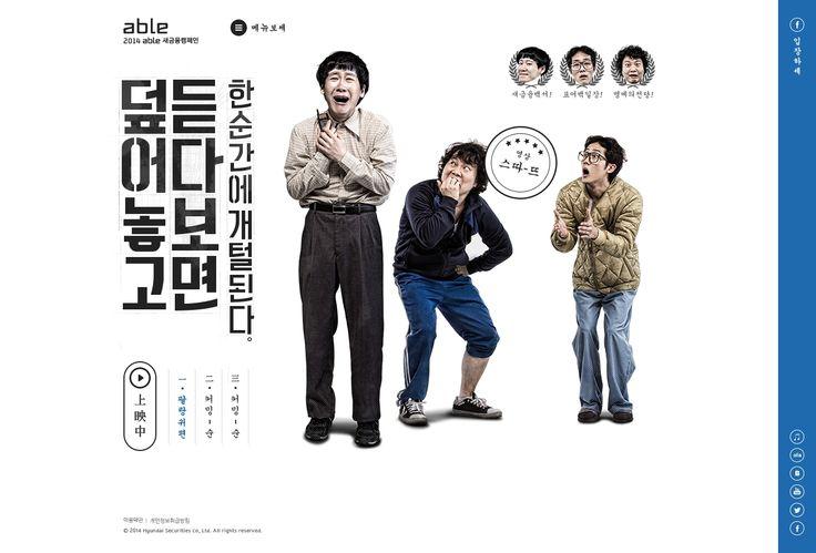 DCafeIn Website - Hyundai Securities Campaign