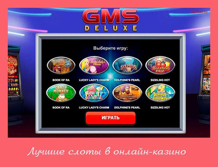 Игровые автоматы русское казино бесплатно лучшие казино онлайн с контролем честности