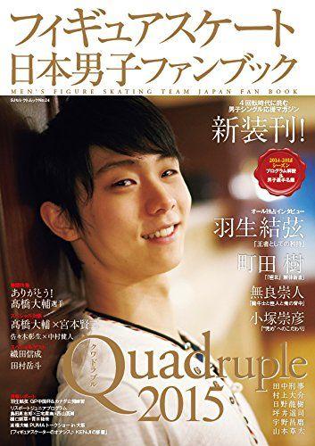 「フィギュアスケート日本男子ファンブック Quadruple2015 」2014年11月/スキージャーナル