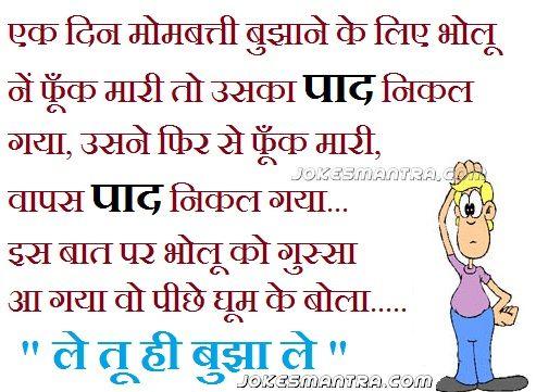 Funny Picture Jokes Hindi - Chutkule, Jokes
