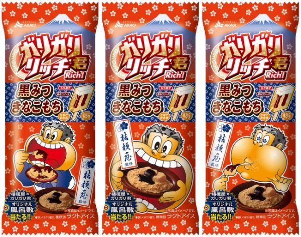 【朗報】桔梗信玄餅×ガリガリ君リッチ!「黒みつきなこもち」が新登場!  2月7日発売ですよー!