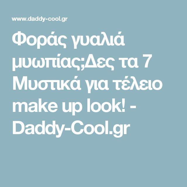 Φοράς γυαλιά μυωπίας;Δες τα 7 Mυστικά για τέλειο make up look! - Daddy-Cool.gr