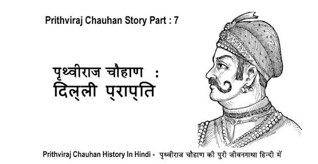 Rajputana Shayari: Prithviraj Chauhan History Part 7 - दिल्ली प्राप्त...