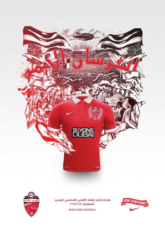 Al Ahli Dubai FC - Nike Home Jersey 2014/15
