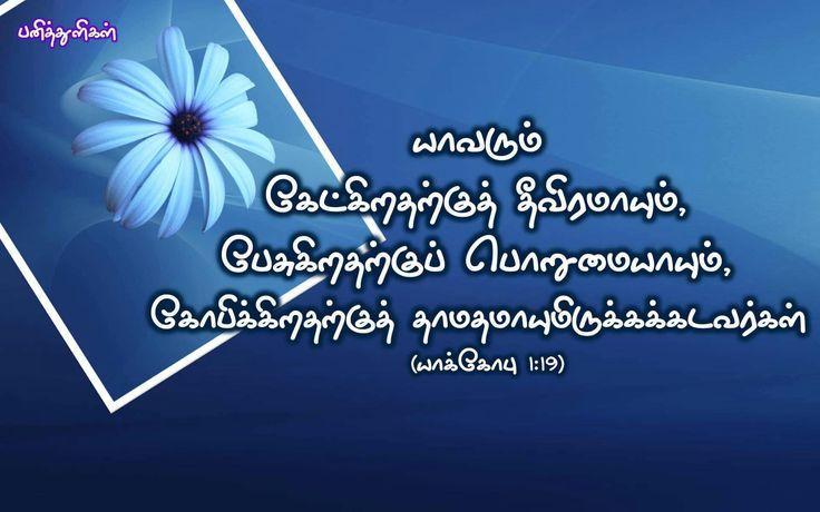 TreffpunktEltern de :: Thema anzeigen - tamil christian audio bible