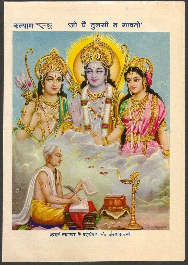 India Sant Tulsidas Sadachar.