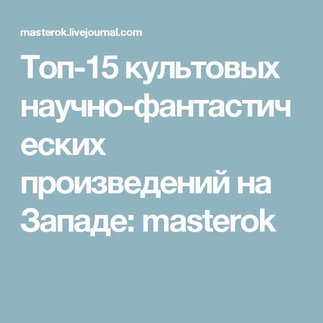 Топ-15 культовых научно-фантастических произведений на Западе: masterok