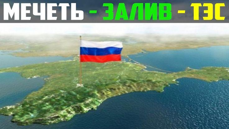 Крымский полуостров растет на глазах. Строительство Соборной Мечети, ТЭС...