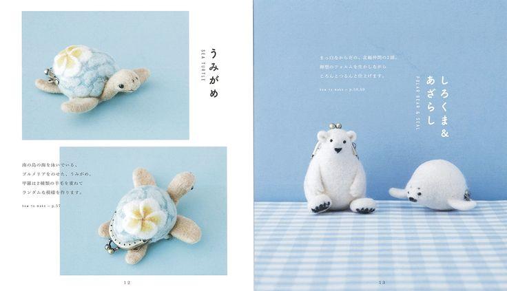 どうぶつまめぐち 羊毛フェルトで作るマスコットみたいな | いとう のりこ |本 | 通販 | Amazon