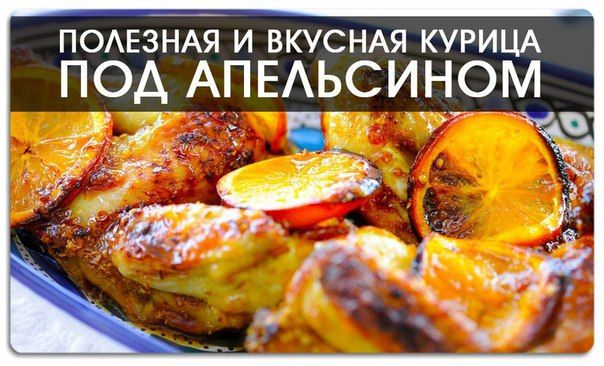 Полезная и вкусная курица под апельсином