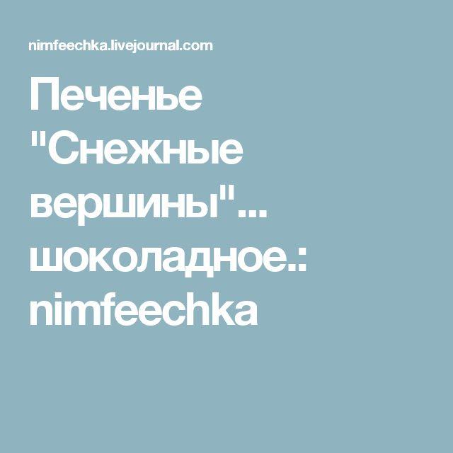"""Печенье """"Снежные вершины""""... шоколадное.: nimfeechka"""