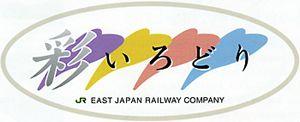 鉄道ホビダス irodori1n.jpg