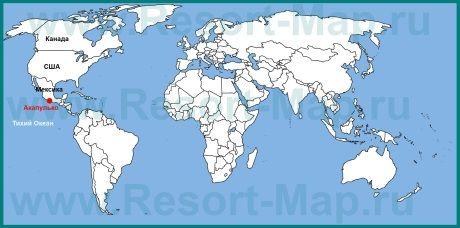 Акапулько на карте мира