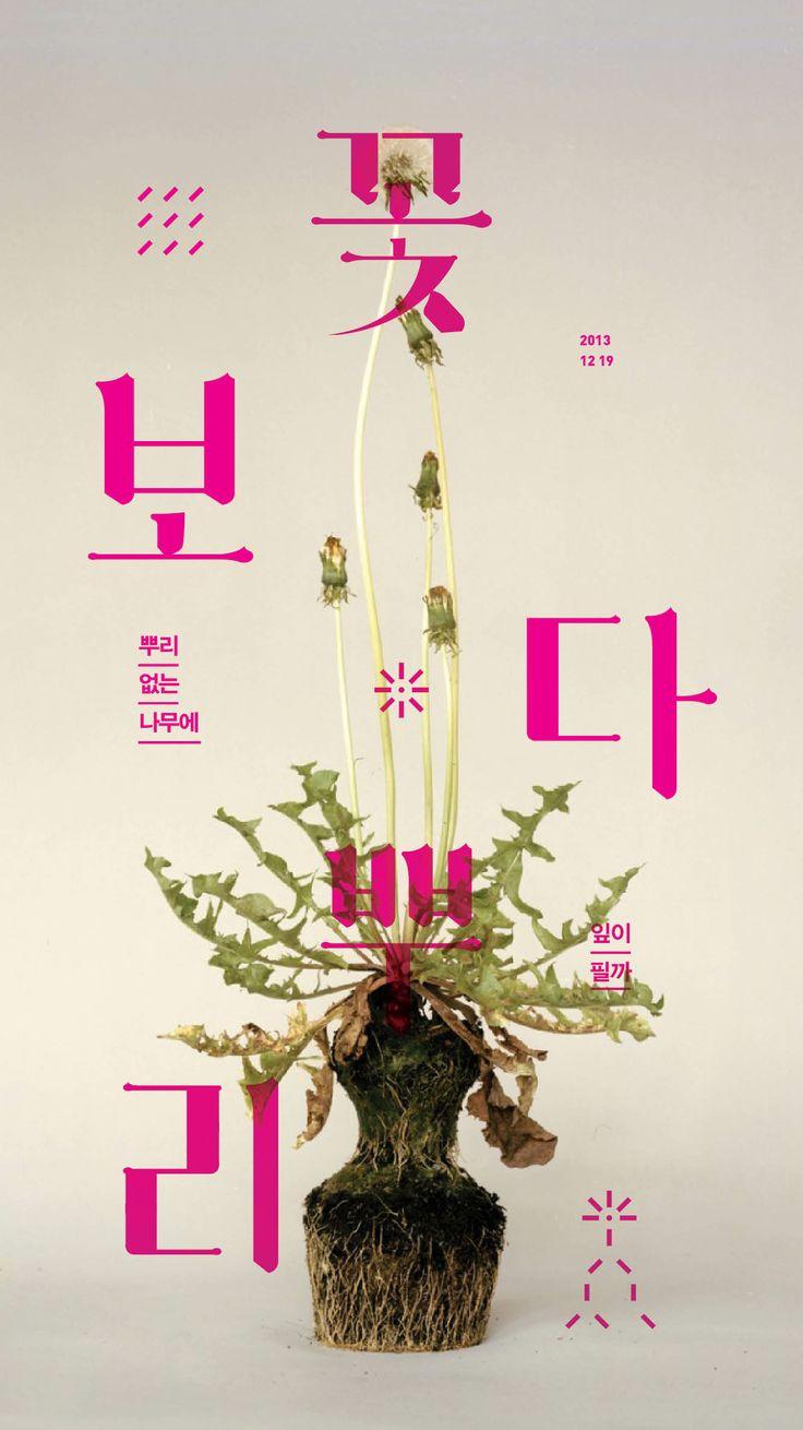 꽃 보다 뿌리 -2
