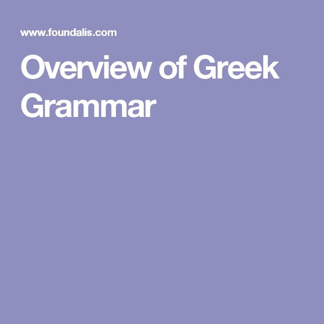 Overview of Greek Grammar