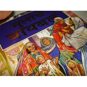 The Bible for Children in Marathi Language / A CLASSIC CHILDREN'S BIBLE, Large Print, Simple Sentences, Over 200 full color illustrations / Jose Perez Montero    $49.99