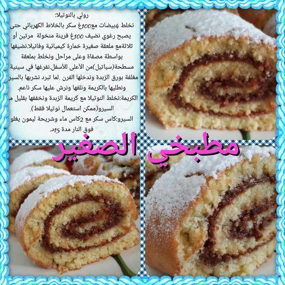 Gâteau Roulé Oum Walid En Photo: Recettes Sucrées De مطبخي الصغير