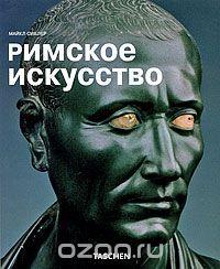 """Книга """"Римское искусство"""" Майкл Сиблер - купить книгу Roman Art ISBN 978-5-9794-0123-2 с доставкой по почте в интернет-магазине Ozon.ru"""