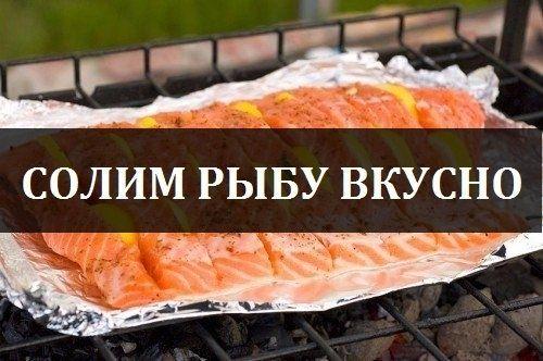 Солим рыбу вкусно 0