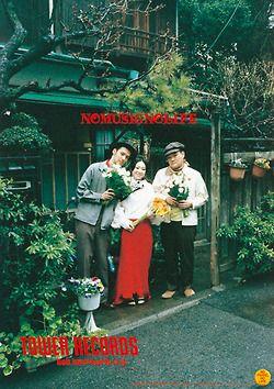 EGO-WRAPPIN' & 中田秀夫 <2001年4月>