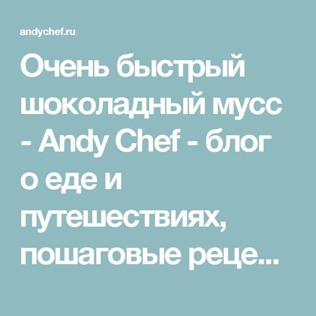 Очень быстрый шоколадный мусс - Andy Chef - блог о еде и путешествиях, пошаговые рецепты, интернет-магазин для кондитеров