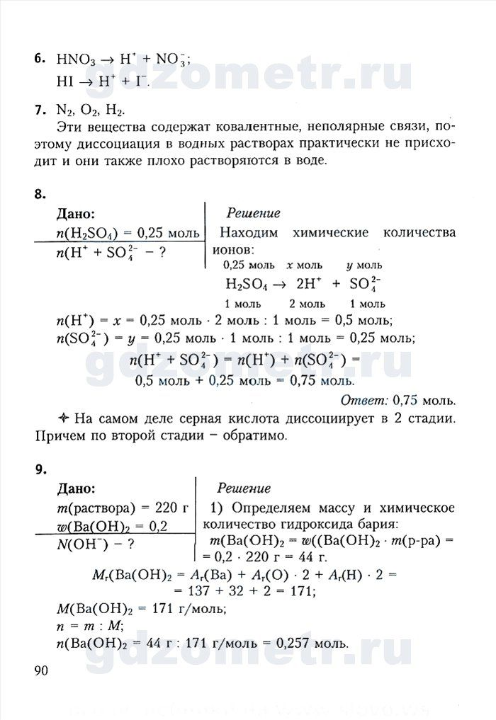 учебник по химии 7 класс шиманович онлайн