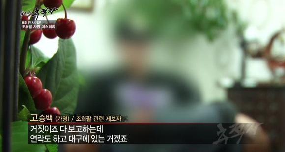 """TV조선 박근형의 추적자 """"8조 원 사기꾼 조희팔 사망 미스터리"""" 편 방송되다."""