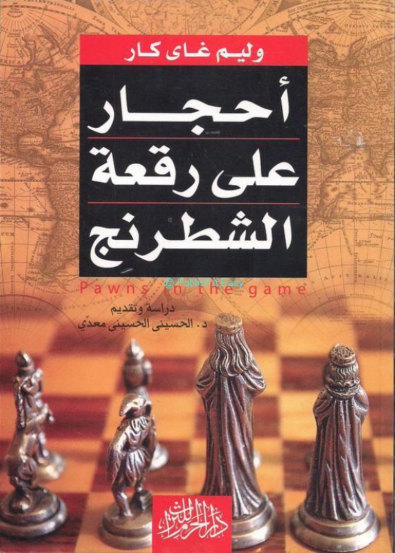 أحجار على رقعة الشطرنج (بالإنجليزية:   Pawns in the Game  ) هو كتاب باللغة الإنجليزية للمؤلف الكندي وليام جاي كار (بالإنجليزية:   William Guy Carr  ) صدر عام 1955.   يكشف الكتاب دور المنظمات السرية العالمية في صنع الحروب والثورات التي أحدثت...