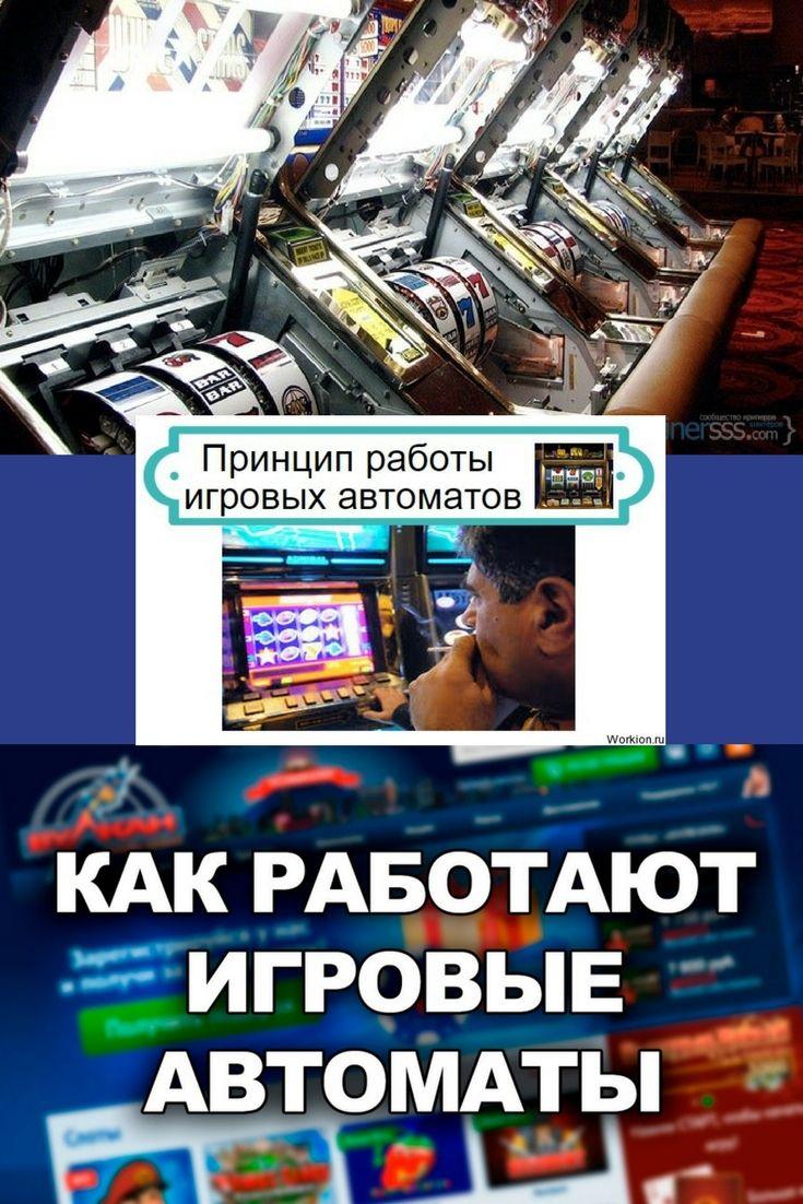 Как работает интернет казино автоматы игры онлайн карты играть сейчас бесплатно
