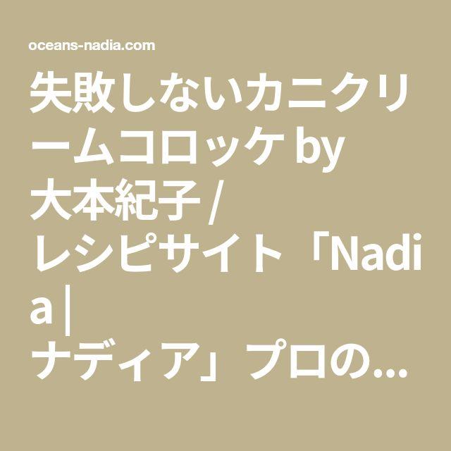 失敗しないカニクリームコロッケ by 大本紀子 / レシピサイト「Nadia | ナディア」プロの料理を無料で検索