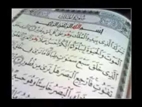 سورة الملك كاملة   تجويد  للشيخ عبد الباسط عبد الصمد