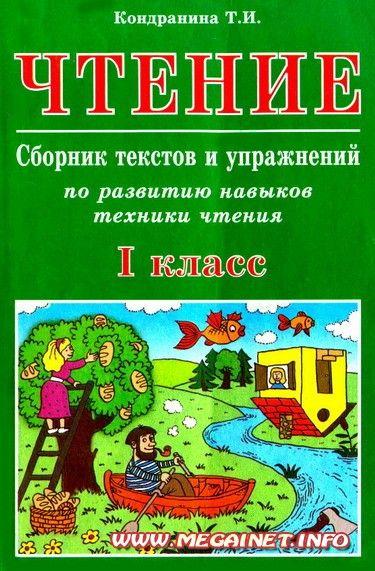 Школьное обучение - Чтение ( 1 класс )