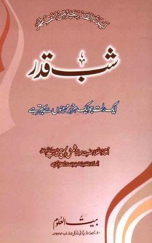 Shab e Qadar by Maulana Shams ul Haq