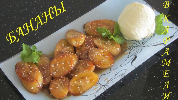 món @Chuối Chiên Caramel   жареные бананы в карамели   banana caramel re...