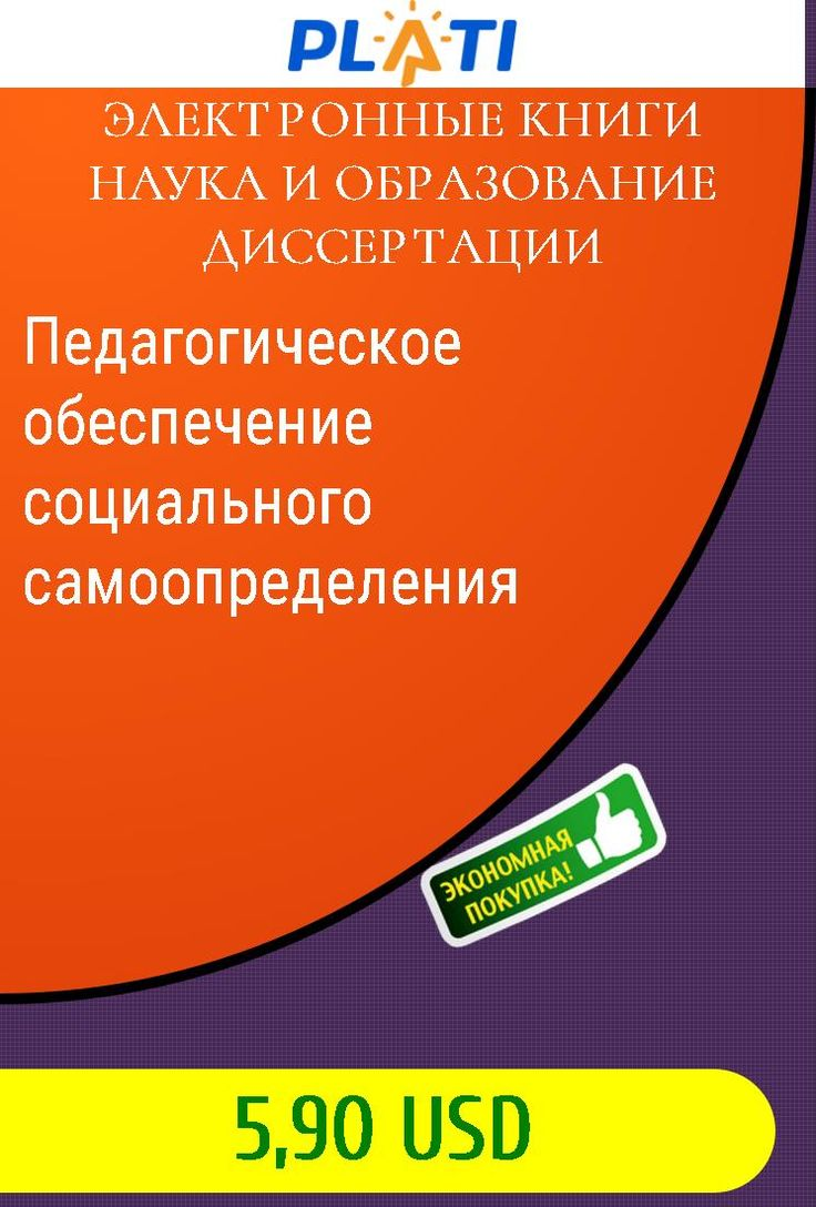 Педагогическое обеспечение социального самоопределения Электронные книги Наука и образование Диссертации