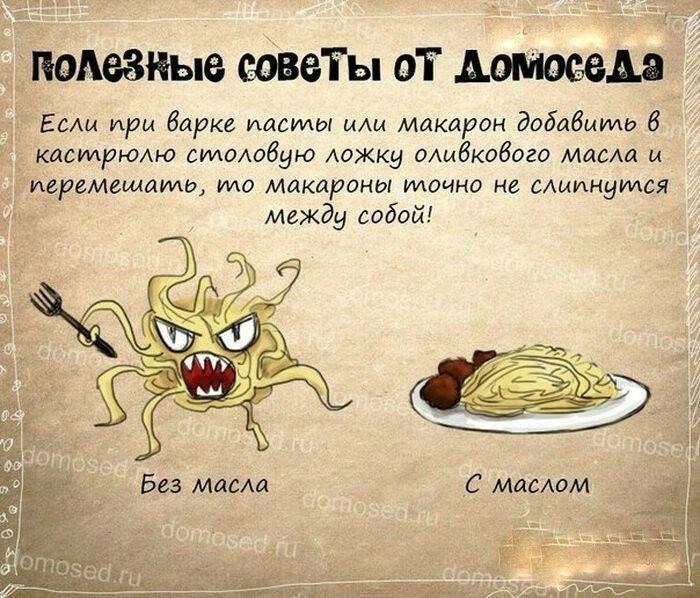 хозяева картинка советы кулинарные рецепты своей сути новая