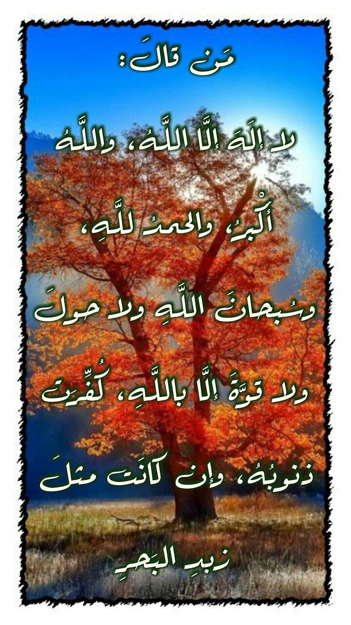 كفارة الذنوب لا إله إلا الله سبحان الله الحمد لله الله اكبر لا حول ولا قوة