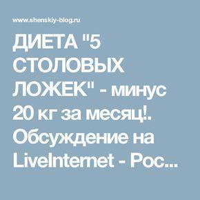 """ДИЕТА """"5 СТОЛОВЫХ ЛОЖЕК"""" - минус 20 кг за месяц!. Обсуждение на LiveInternet - Российский Сервис Онлайн-Дневников"""