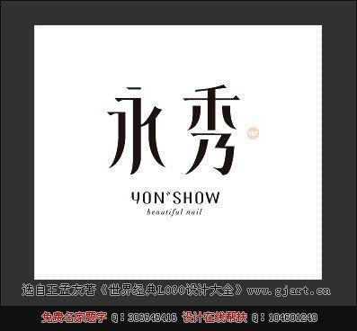 中文字體設計 - Google 搜尋