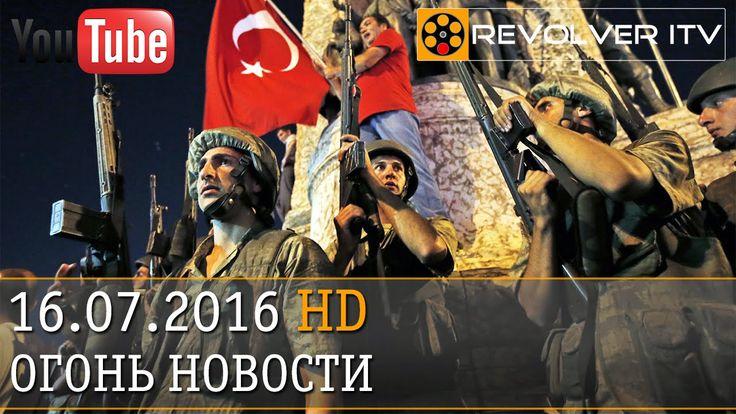Переворот в Турции - что произошло на самом деле? • Revolver ITV