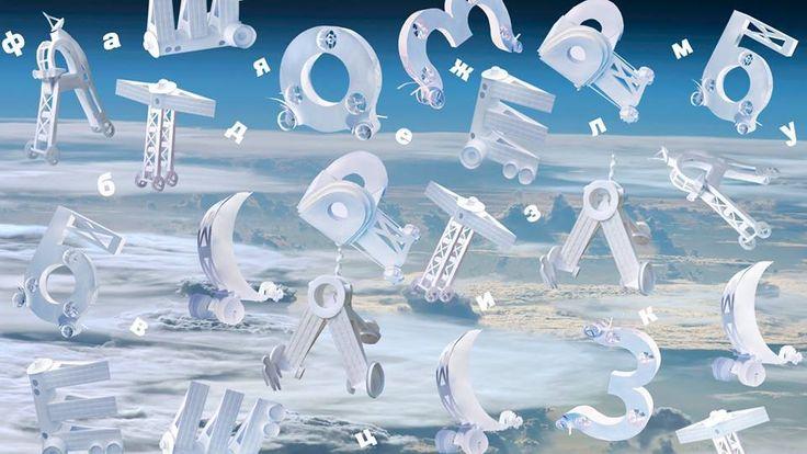 Космическая азбука | МАМА И МАЛЫШ