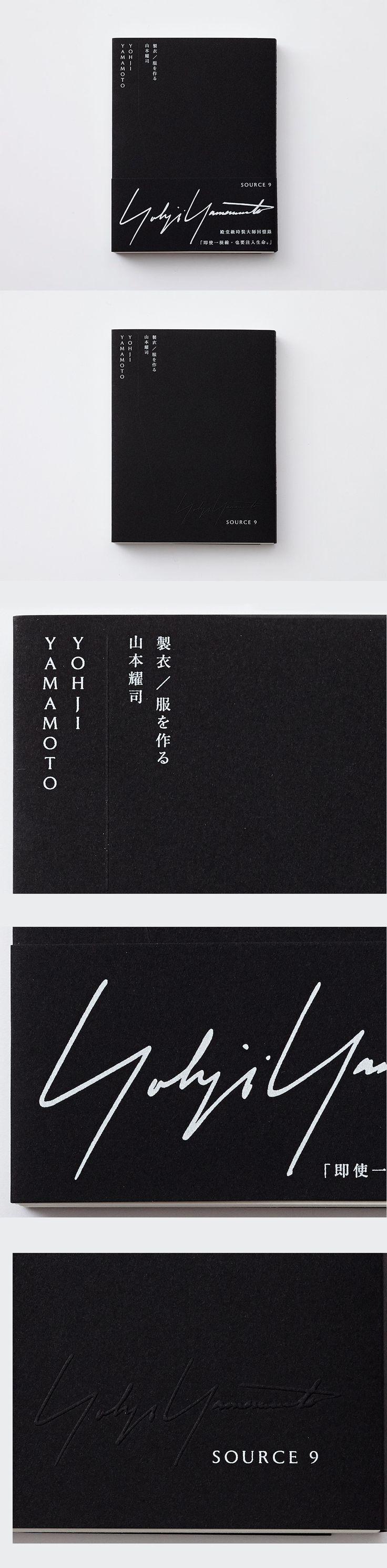 書籍設計:王志弘 - 山本耀司製衣