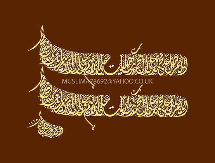 Durood-e-Ibrahimi by Muslima78692