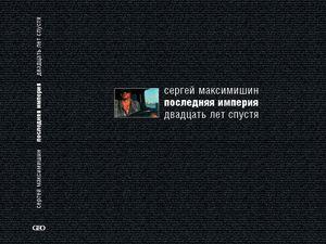 Последняя империя. Сергей Максимишин - Поиск в Google