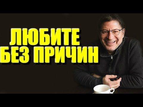 Михаил Лабковский: ПРО ВОЗРАСТ / Взрослым о взрослых - YouTube